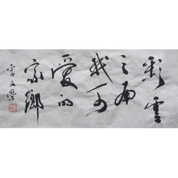 兰亭书画社招新海报分享展示