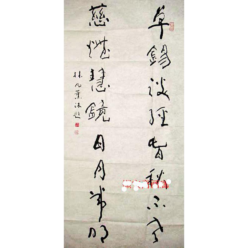 林凡 书法2_书画作品 世界华人书画家协会