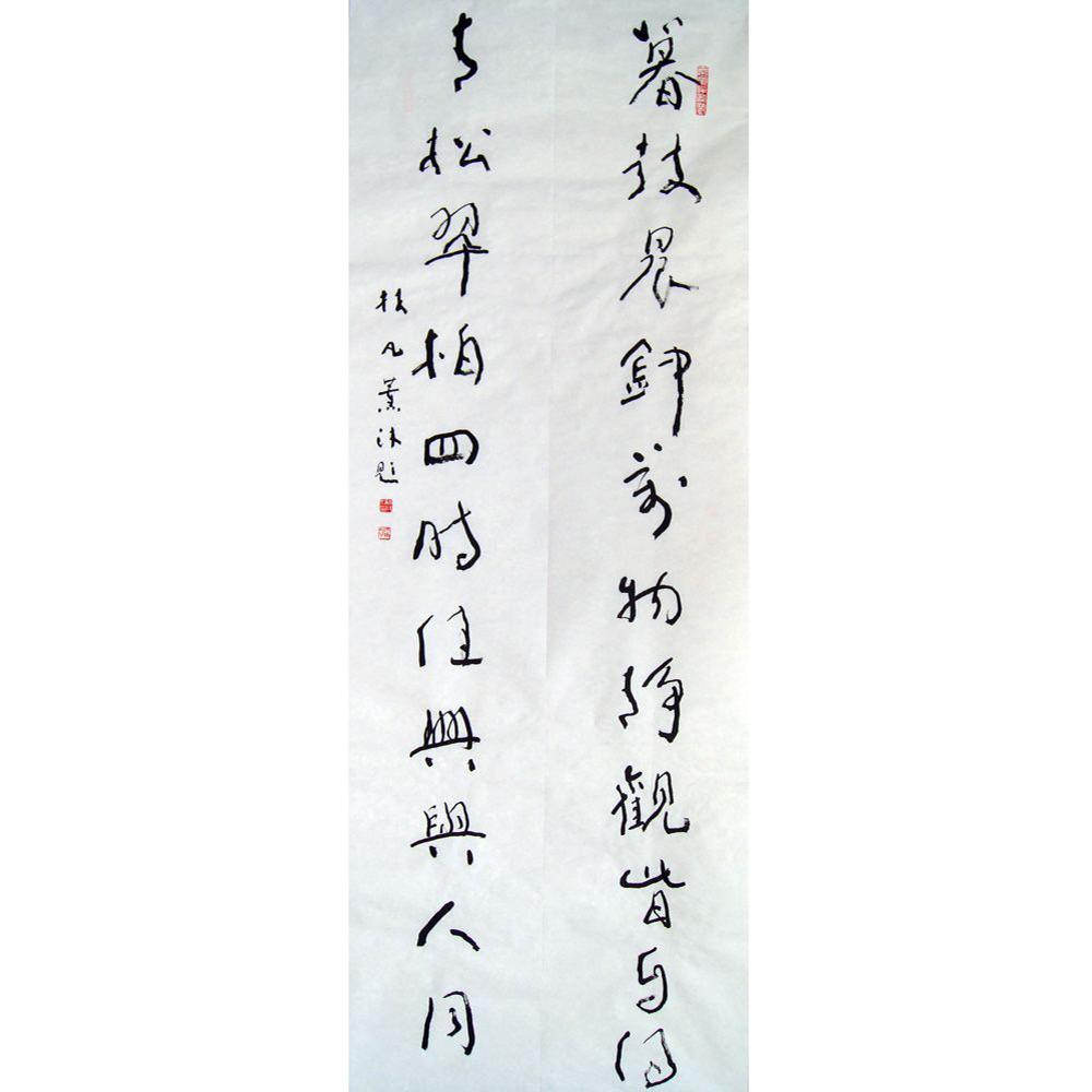 林凡 书法4_书画作品 世界华人书画家协会
