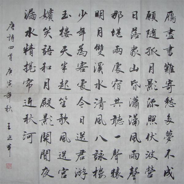 楷书初学颜真卿《多宝塔》,后学欧阳询《九成宫》,小楷学文征明和二