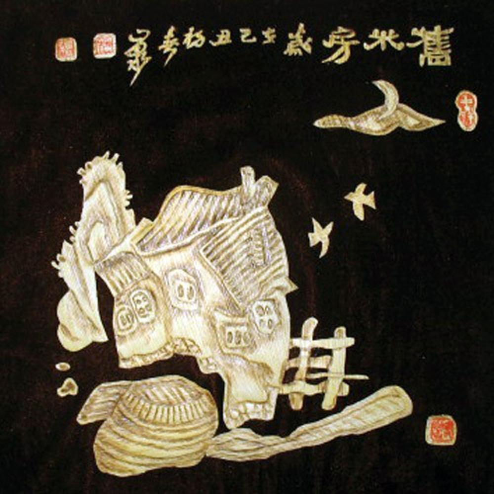 赵广清玉米叶画《旧米房》